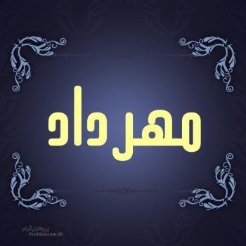 عکس پروفایل اسم مهرداد طرح سرمه ای