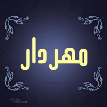 عکس پروفایل اسم مهردار طرح سرمه ای