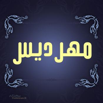 عکس پروفایل اسم مهردیس طرح سرمه ای