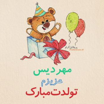 عکس پروفایل تبریک تولد مهردیس طرح خرس