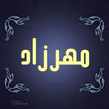 عکس پروفایل اسم مهرزاد طرح سرمه ای