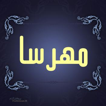 عکس پروفایل اسم مهرسا طرح سرمه ای
