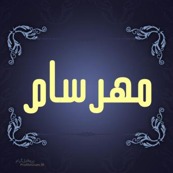 عکس پروفایل اسم مهرسام طرح سرمه ای