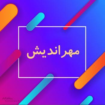عکس پروفایل اسم مهراندیش طرح رنگارنگ