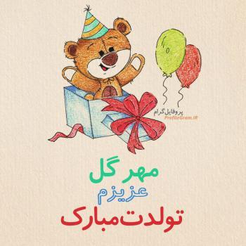 عکس پروفایل تبریک تولد مهرگل طرح خرس