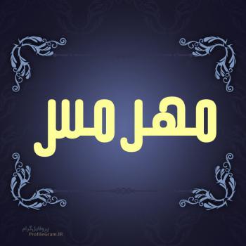 عکس پروفایل اسم مهرمس طرح سرمه ای