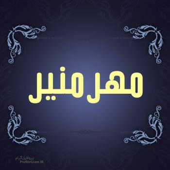 عکس پروفایل اسم مهرمنیر طرح سرمه ای