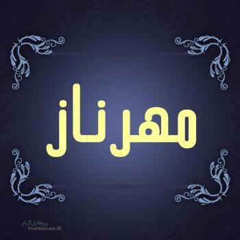 عکس پروفایل اسم مهرناز طرح سرمه ای