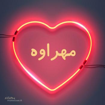 عکس پروفایل اسم مهراوه طرح قلب نئون