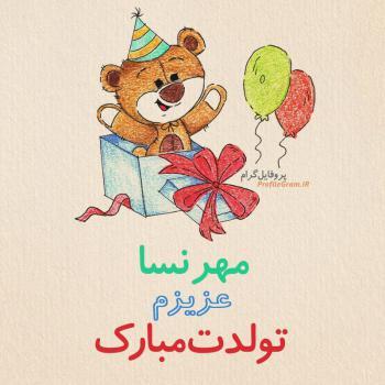 عکس پروفایل تبریک تولد مهرنسا طرح خرس