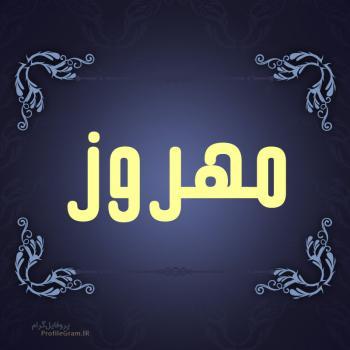 عکس پروفایل اسم مهروز طرح سرمه ای