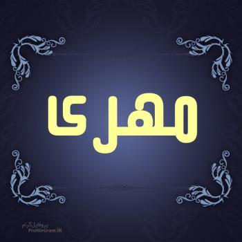 عکس پروفایل اسم مهری طرح سرمه ای