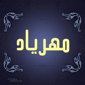 عکس پروفایل اسم مهریاد طرح سرمه ای