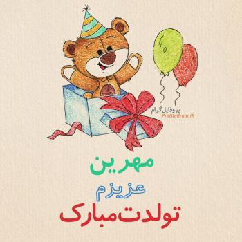 عکس پروفایل تبریک تولد مهرین طرح خرس