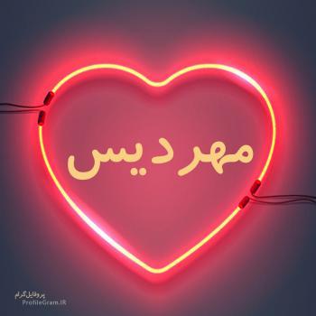 عکس پروفایل اسم مهردیس طرح قلب نئون