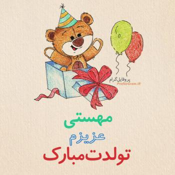 عکس پروفایل تبریک تولد مهستی طرح خرس
