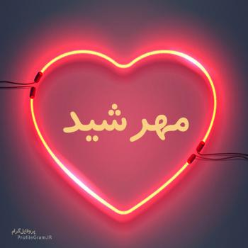 عکس پروفایل اسم مهرشید طرح قلب نئون