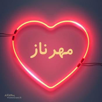 عکس پروفایل اسم مهرناز طرح قلب نئون