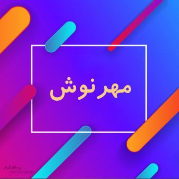 عکس پروفایل اسم مهرنوش طرح رنگارنگ