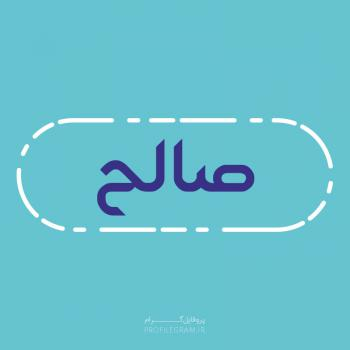 عکس پروفایل اسم صالح طرح آبی روشن