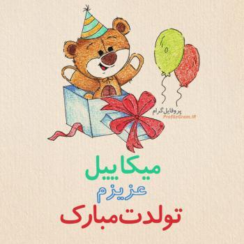 عکس پروفایل تبریک تولد میکاییل طرح خرس