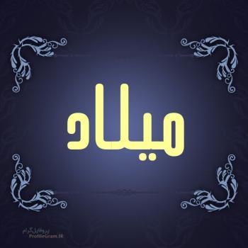 عکس پروفایل اسم میلاد طرح سرمه ای