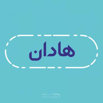 عکس پروفایل اسم هادان طرح آبی روشن