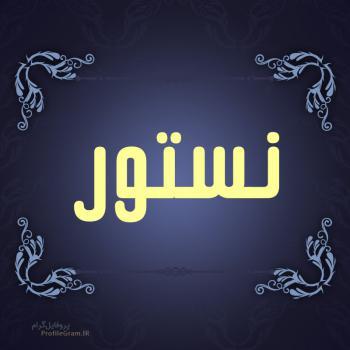 عکس پروفایل اسم نستور طرح سرمه ای
