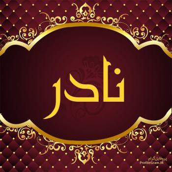عکس پروفایل اسم نادر طرح قرمز طلایی