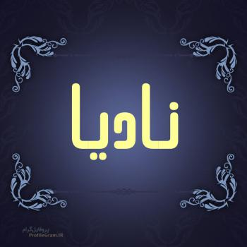 عکس پروفایل اسم نادیا طرح سرمه ای