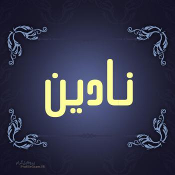 عکس پروفایل اسم نادین طرح سرمه ای