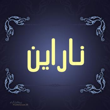 عکس پروفایل اسم ناراین طرح سرمه ای