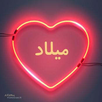 عکس پروفایل اسم میلاد طرح قلب نئون