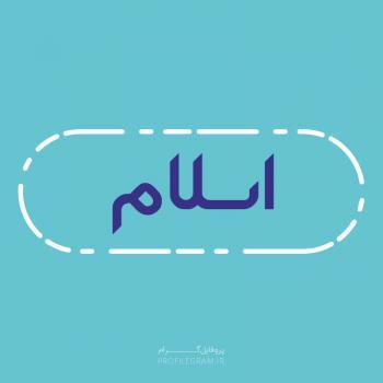 عکس پروفایل اسم اسلام طرح آبی روشن
