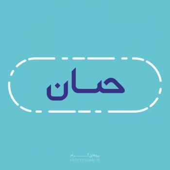 عکس پروفایل اسم حسان طرح آبی روشن