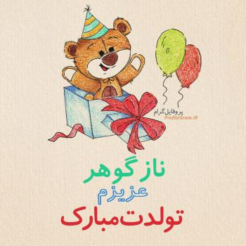 عکس پروفایل تبریک تولد نازگوهر طرح خرس