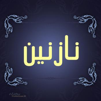 عکس پروفایل اسم نازنین طرح سرمه ای