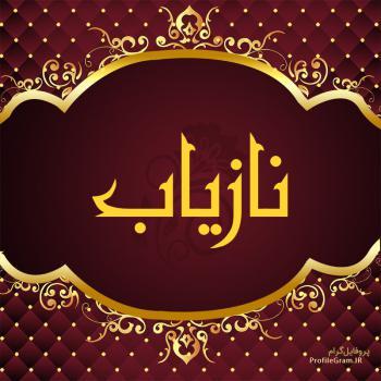 عکس پروفایل اسم نازیاب طرح قرمز طلایی