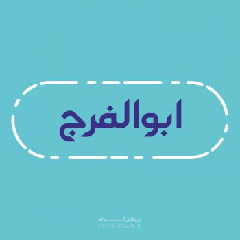 عکس پروفایل اسم ابوالفرج طرح آبی روشن