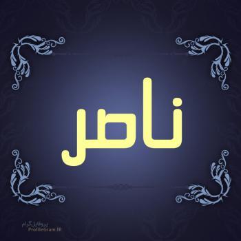 عکس پروفایل اسم ناصر طرح سرمه ای