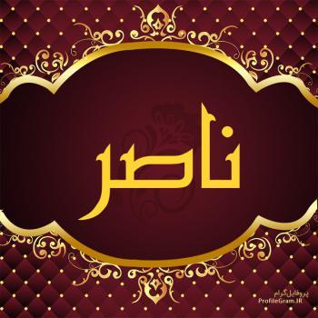 عکس پروفایل اسم ناصر طرح قرمز طلایی