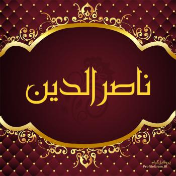 عکس پروفایل اسم ناصرالدین طرح قرمز طلایی