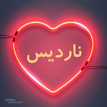 عکس پروفایل اسم ناردیس طرح قلب نئون