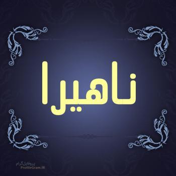 عکس پروفایل اسم ناهیرا طرح سرمه ای