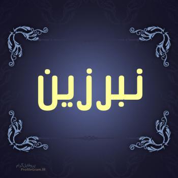 عکس پروفایل اسم نبرزین طرح سرمه ای