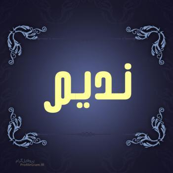 عکس پروفایل اسم ندیم طرح سرمه ای