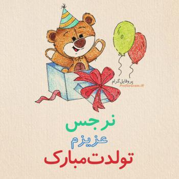 عکس پروفایل تبریک تولد نرجس طرح خرس