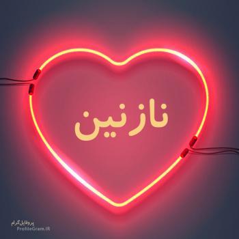 عکس پروفایل اسم نازنین طرح قلب نئون