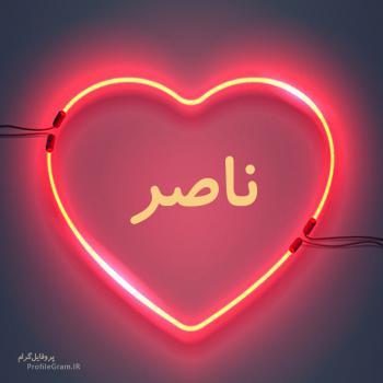 عکس پروفایل اسم ناصر طرح قلب نئون