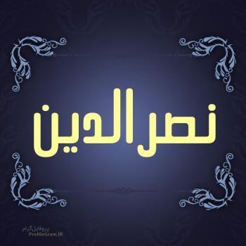 عکس پروفایل اسم نصرالدین طرح سرمه ای